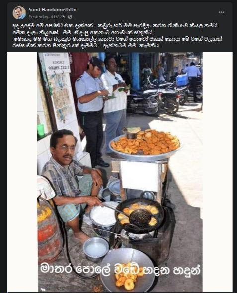 හදුන්නෙත්ති - Sunil Handunneththi6