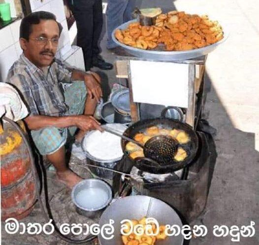 හදුන්නෙත්ති - Sunil Handunneththi