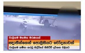 (VIDEO)පොලිසිය සිටිද්දීම පහර දීමක්: වැලිගම මරණයේ පොලිසිය හැංගූ CCTV එළියට