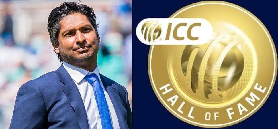 ICC Hall Of Fame - ක්රිකට් විරුවන් අතරට කුමාර් සංගක්කාරත්